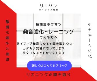 【業界初】最短で発音を強化したい方へ