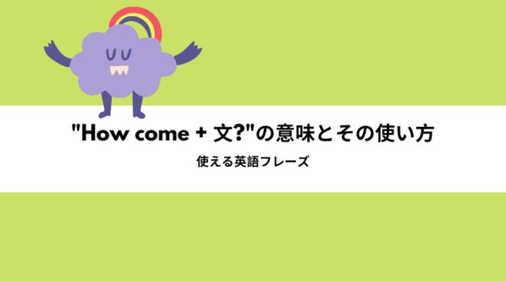 Come 意味 how