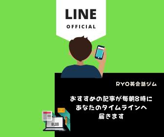 【無料】公式LINEマガジン
