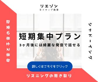 【業界初】発音短期集中プラン