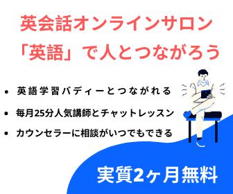 【会員限定】オンラインサロン