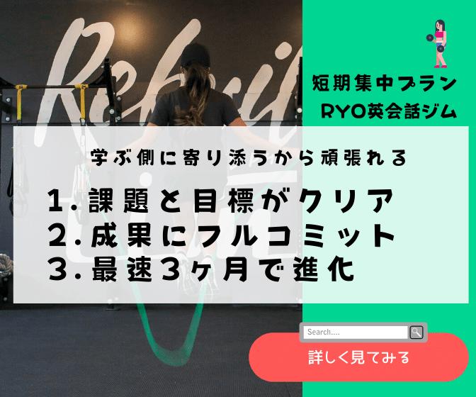 【人気】スピーキング短期集中プラン