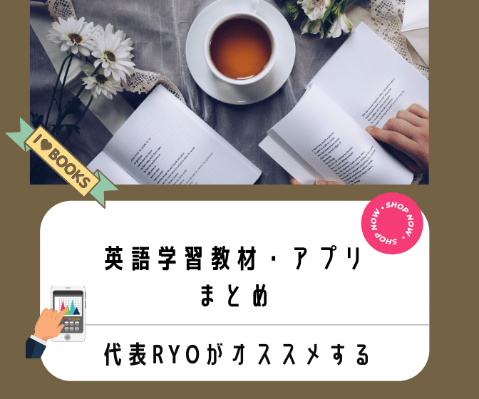 【完全マップ】おすすめ英語学習本・アプリ