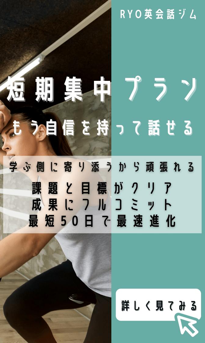 【人気No.1】スピーキング短期集中