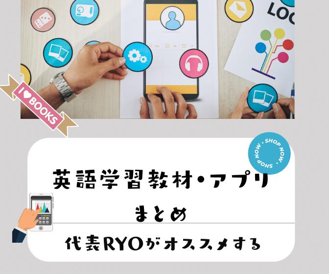 おすすめ英語学習本・アプリ