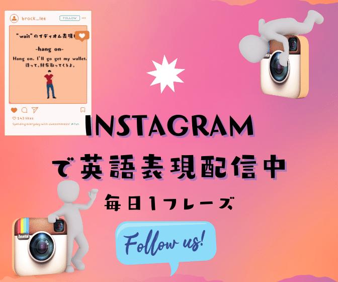 Instagramで英語学習